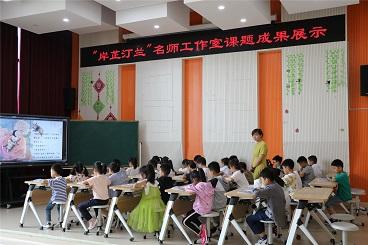"""诸暨市""""岸芷汀兰""""名师工作室课题成果展示活动在海亮小学举行"""