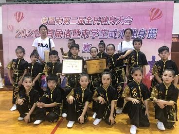 海亮小学在2021年诸暨市首届学生武术健身操比赛中斩获两项第一!