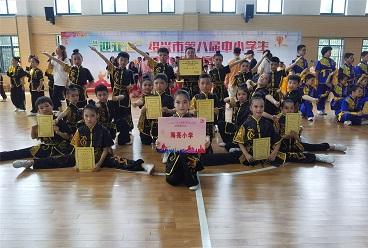 """海亮小学在""""迎亚运""""绍兴市第八届中小学生武术操比赛中荣获佳绩"""