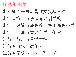 """海亮小学在第二十届""""新作文杯""""放胆作文征集活动(小高组)中硕果累累"""