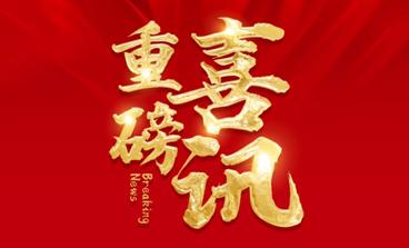 热烈祝贺陈亮、周学龙老师的个人课题获批立项!