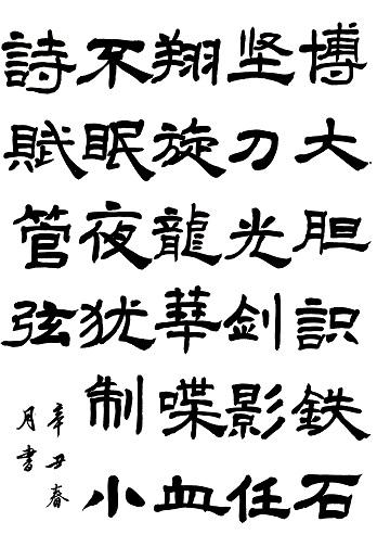《书法》804吴绍宁