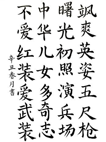 《书法》807杨真