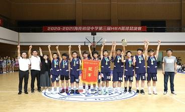 """做一个充满活力的""""运动者""""  ——海亮初级中学第三届HBA篮球联赛决赛圆满落幕"""
