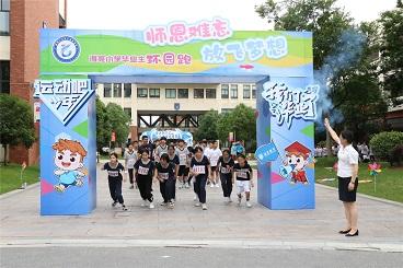 师恩难忘 放飞梦想——海亮小学举行六年级毕业生毕业环园跑活动