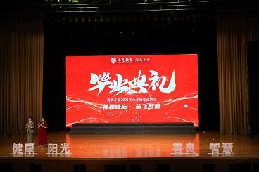 """""""师恩难忘 放飞梦想""""——海亮小学2021届六年级毕业典礼"""