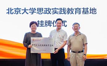 重磅!北京大学思想政治实践课教育基地落户海亮教育
