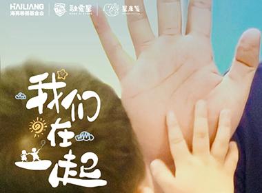融爱星康复公益纪录短片《我们在一起》