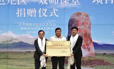 第二期色尼区海亮援藏班招生启动