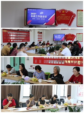 海亮小学召开各学科工作室导师会议