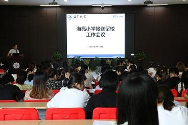 海亮小学召开新学期接送工作会议