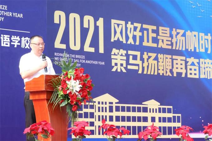 开学篇   记金华海亮外国语学校·2021开学典礼暨庆祝第37个教师节