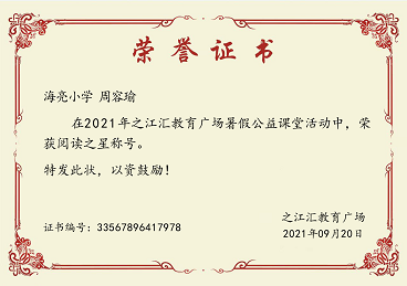 海亮小学6位同学荣获2021年之江汇教育广场暑假公益课堂活动阅读之星称号