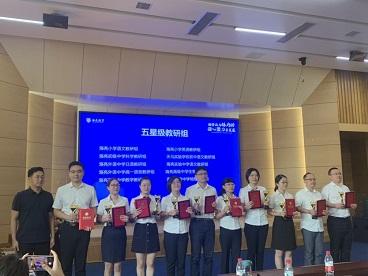 海亮小学语、数、英、美、体教研组获海亮教育集团优秀教研组