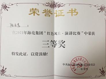 """海亮小学陈东晨老师荣获2021年海亮集团""""红色风采·演讲比赛""""三等奖"""