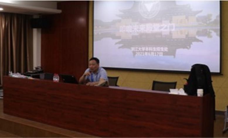 浙江大学招生组来海亮高级中学进行宣讲