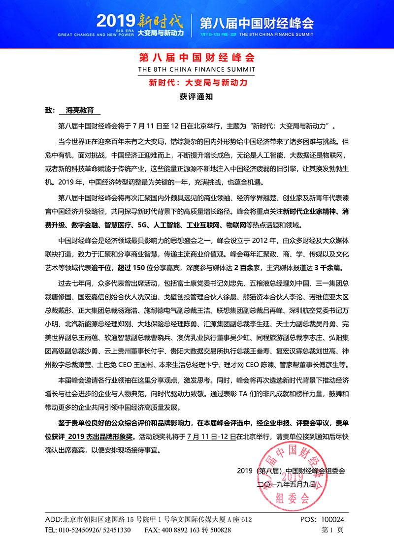 第八届中国财经峰会-获评通知-1.jpg