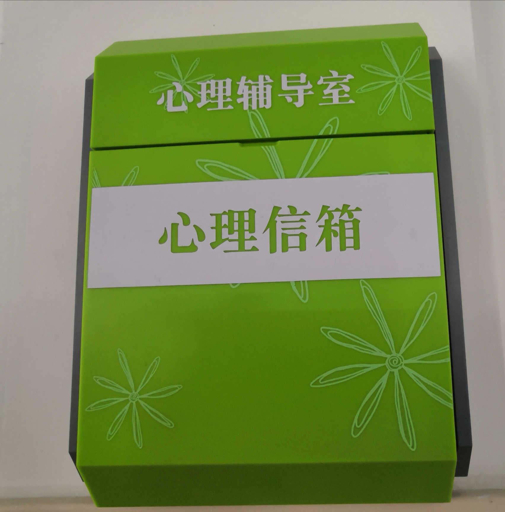11.11 心语信箱 爱的传递 秦燕.jpg
