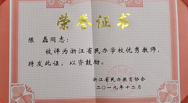 陈磊640.jpg